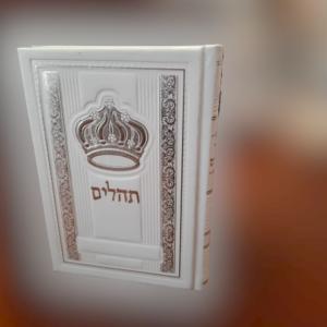 ספר תהילים כריכת עור לבן