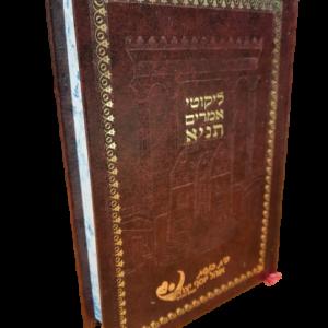 ספר התניא מהדורת הגוש הגדול