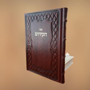 ספר הקידוש – זמירות שבת ברכת המזון ועוד – כריכת עור מהודרת