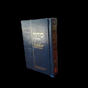 סידור תהילת ה' באנגלית – sidur in English