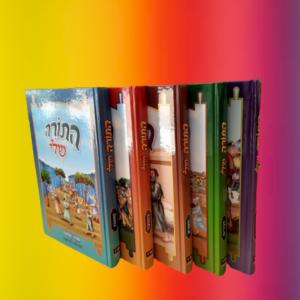 התורה שלי – סט חמשה חומשי תורה מותאמים לילדים